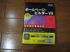 ホームページビルダーV9