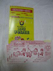 東条湖おもちゃ王国 特別入園券4枚セット 1/15まで