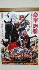 仮面ライダー★鎧武&ウィザード戦国MOVIE大合戦非売品ポスター