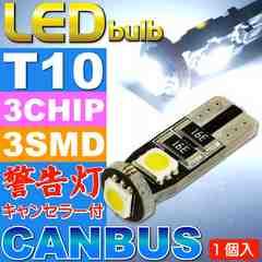 キャンセラー付3連LEDバルブT10ホワイト1個 3ChipSMD as217