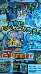 デュエマ 宣伝ポスター 神秘の結晶龍 熱血の戦闘龍 正義の天聖龍