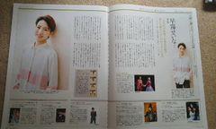 宝塚歌劇団 雪組 早霧せいな 切り抜き2枚 婦人画報 2016年7月号