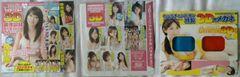 ヤングチャンピオン 2010年 19号 付録DVD 3Dメガネ付き