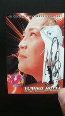 2002 堀田祐美子 直筆サインカード