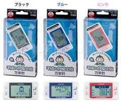 ◆山佐時計 ゲームポケット万歩計 GK-700 ブルー 計測器◆