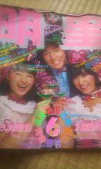 Myojo☆1981/1月号