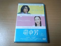 映画DVD「電車男 スタンダード・エディション 山田孝之 中谷美紀