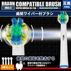 ■EB25-4 EB25-2 互換 替え歯ブラシ 4本セット BRAUN