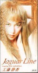 ◆8cmCDS◆工藤静香/Jaguar line/1994年作品/22ndシングル