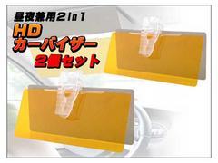 HDカーバイザー 昼夜兼用 ナイト&デイバイザー 2個セット