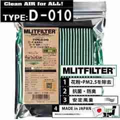 エムリットフィルター D-010 エアフィルター エアコンフィルター トヨタ レクサス ダイハツ 69車種対応