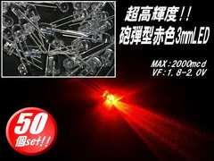 同梱可!砲弾型 3mm LED 赤 50個セット/自作加工球 室内灯