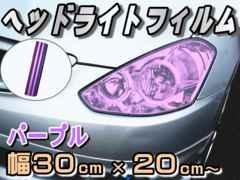 ヘッドライトフィルム(A4)紫●30×20cmパープル/レンズ/スモーク/テール/ウインカー