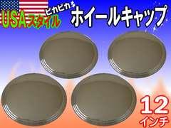 ぴかぴか☆メッキホイールキャップ4枚☆USAスタイル 12インチ用