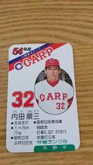 タカラプロ野球カードゲーム54年広島東洋、内田  順三