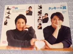 タッキー&翼 1/14 TVガイドPLUS・12/28 ガイド他切り抜き
