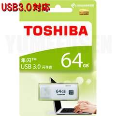�����V�i ���Ő� USB�������[ 64GB �p�b�P�[�W ������USB3.0�Ή�