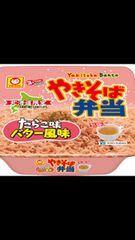 北海道限定 マルちゃんやきそば弁当 たらこ味バター風味