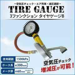 タイヤゲージ 3ファンクション エアーチェックに Type-B/TG-10
