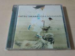 松たか子CD「空の鏡」●