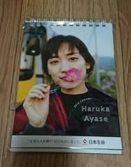 ☆綾瀬はるか 2016年 カレンダー☆