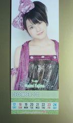 ソロカレンダーコレクションカード 2010.12.23/矢島舞美