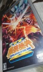 PSP☆スーパーロボット大戦OGサーガ 魔装機神2☆