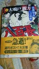 元大鳴門親方●八百長〜相撲協会一刀両断〜■鹿砦社