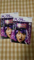 嵐 大野智☆アレグラ 冊子 販促・非売品♪2冊 最新