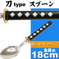 刀 スプーン 全長約18cm ステンレス部日本製 An192