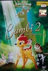 中古DVD バンビ2 森のプリンセス ディズニー