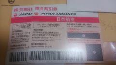 JAL 株主割引券3枚