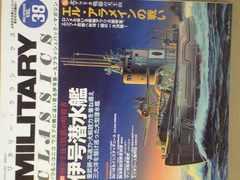 イカロス出版 MILITARY CLASSICS No.38 特集 「伊号潜水艦」