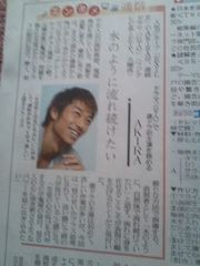 EXILE AKIRA新聞切り抜き