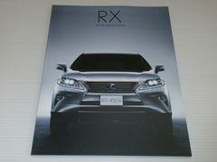 レクサス RX RX450h/RX350/RX270 カタログ 2014.3
