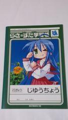 未使用 らき☆すた コンプティーク 2007 8月 付録 学習帳 じゆうちょう