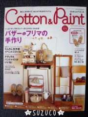 cotton & paint (コットン & ペイント) (2007.秋) 手作り布ぞうりDVD付