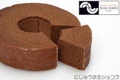 にじゅうまるショコラ(バウムクーヘン) nn-003