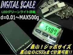 送料無料!精密LEDデジタルスケール/はかり秤計量器/0.01g〜500g