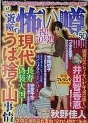 ☆古書レディコミ  2010/12 ご近所の怖い噂vol.50