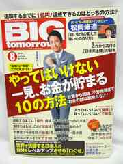1607 BIG tomorrow(ビッグトゥモロー) 2015年 08 月号