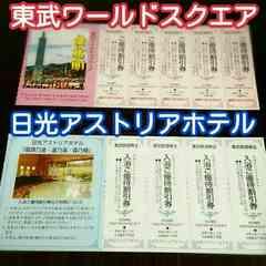 東武ワールドスクエア株主5枚&日光アストリアホテル日帰入浴4枚