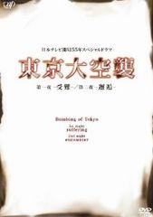 ■DVD『東京大空襲』日米戦争 堀北真希 藤原竜也 瑛太