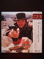 ★レコード)CD-4サウンド・オブ・マカロニ・ウェスタン