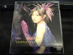 後藤真希DVD うわさのSEXY GUY