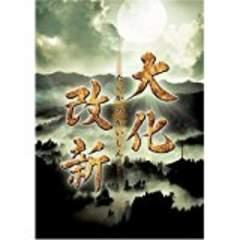 ■DVD『NHKドラマ 大化改新』岡田准一(V6・ジャニーズ) 小栗旬