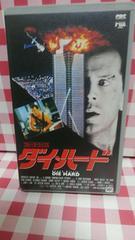 『ダイ・ハード』 VHSビデオ
