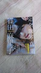美品:篠田麻里子:写真集/完全版写真集
