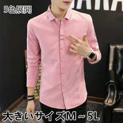 無地 長袖 シャツ メンズ 大きいサイズ カジュアルシャツMCS03