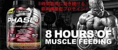 8時間筋肉に効き続ける!世界最新鋭ハイグレードプロテインPhase8チョコ2kg